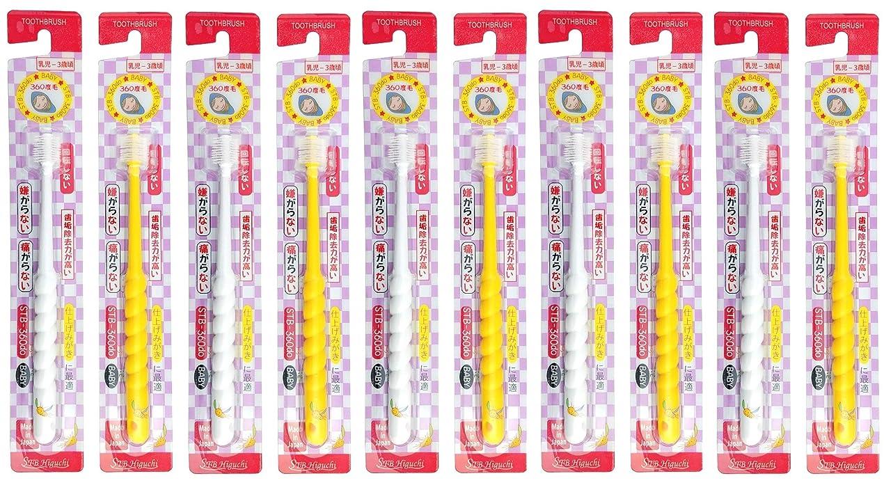 倉庫聴覚スーダン360度歯ブラシ STB-360do ベビー 10本セット(カラーはおまかせ)
