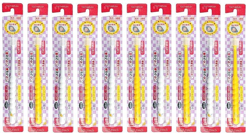 バレエ一掃する贈り物360度歯ブラシ STB-360do ベビー 10本セット(カラーはおまかせ)