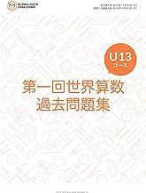 第一回世界算数 過去問題集 U13コース