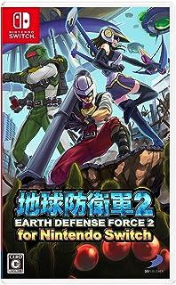 地球防衛軍2 for Nintendo Switch -Switch (【早期購入特典】陸戦兵用限定武器「スティング・ショット」&ペイルウイング用限定武器「MONSETR-ZERO」&エアレイド用限定武器「88ミリ支援砲」ダウンロード番号 同梱)