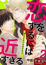 表紙: 恋をするには近すぎる(2) (from RED)   中田アキラ