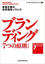 表紙: ブランディング 7つの原則【改訂版】 成長企業の世界標準ノウハウ (日本経済新聞出版) | インターブランドジャパン