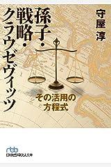 孫子・戦略・クラウゼヴィッツ--その活用の方程式 (日本経済新聞出版) Kindle版