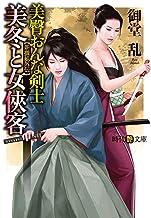 表紙: 美臀おんな剣士・美冬と女侠客 (時代艶文庫) | 御堂 乱