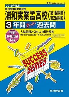 S26浦和実業学園高等学校 2019年度用 3年間スーパー過去問 (声教の高校過去問シリーズ)