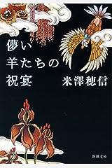儚い羊たちの祝宴(新潮文庫) Kindle版
