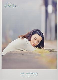 「永野芽郁in半分、青い。」PHOTO BOOK―連続テレビ小説 (TOKYO NEWS MOOK 700号)