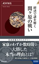 表紙: 経済で謎を解く 関ヶ原の戦い | 武田 知弘