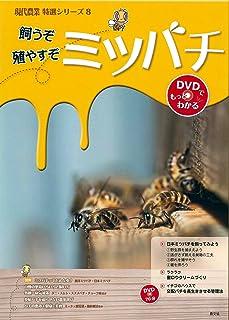 飼うぞ 殖やすぞ ミツバチ (現代農業特選シリーズ)