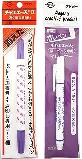アドガー チャコエースII・消しペンセット (紫)