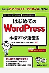 あなたもアフィリエイト✕アドセンスで稼げる! はじめてのWordPress本格ブログ運営法 Kindle版