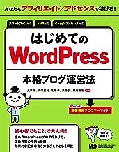 表紙: あなたもアフィリエイト✕アドセンスで稼げる! はじめてのWordPress本格ブログ運営法 | 大串 肇