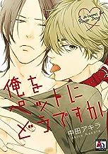 表紙: 俺をペットにどうですか (アクアコミックス) | 中田アキラ