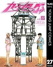 表紙: カウンタック 27 (ヤングジャンプコミックスDIGITAL)   梅澤春人