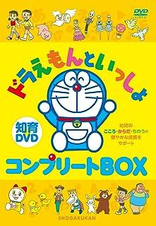 はじめての知育DVDシリーズ ドラえもんといっしょ コンプリートBOX...