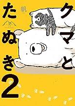表紙: クマとたぬき2【電子特典付】 (コミックエッセイ) | 帆