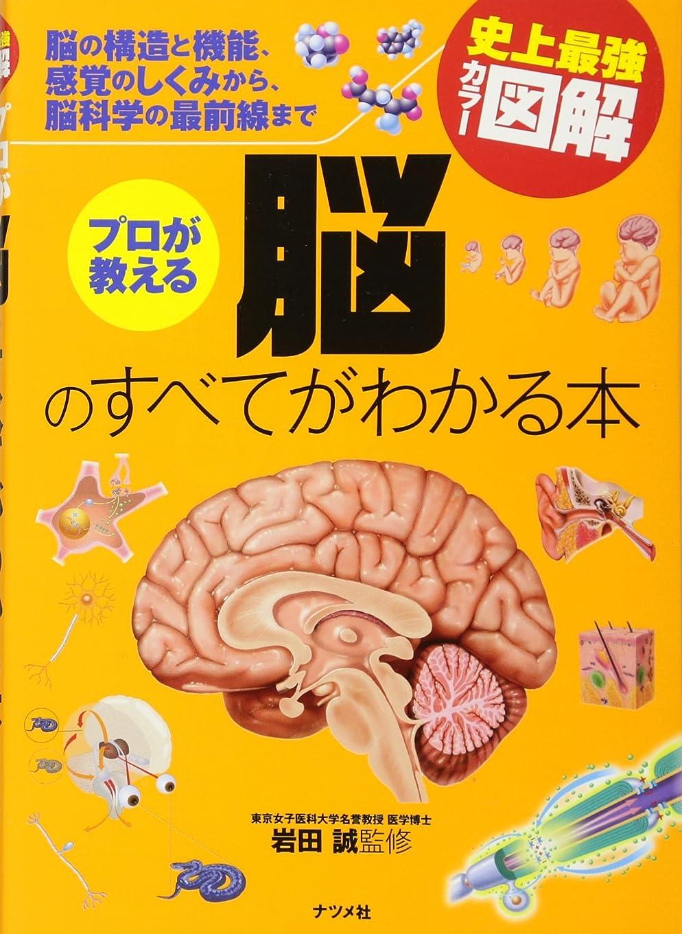 コミュニティ精神火星史上最強カラー図解 プロが教える脳のすべてがわかる本