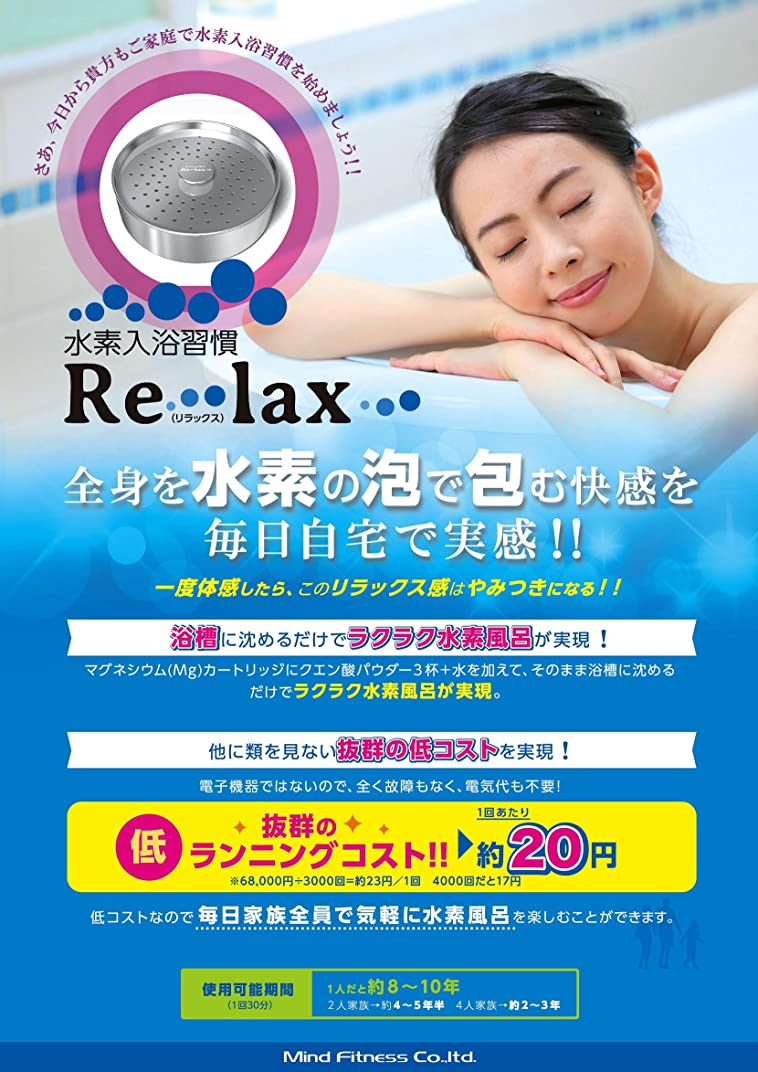 早める統計的エレメンタル水素入浴習慣Re?lax