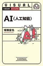 表紙: ビジュアル AI(人工知能) (日本経済新聞出版)   城塚音也