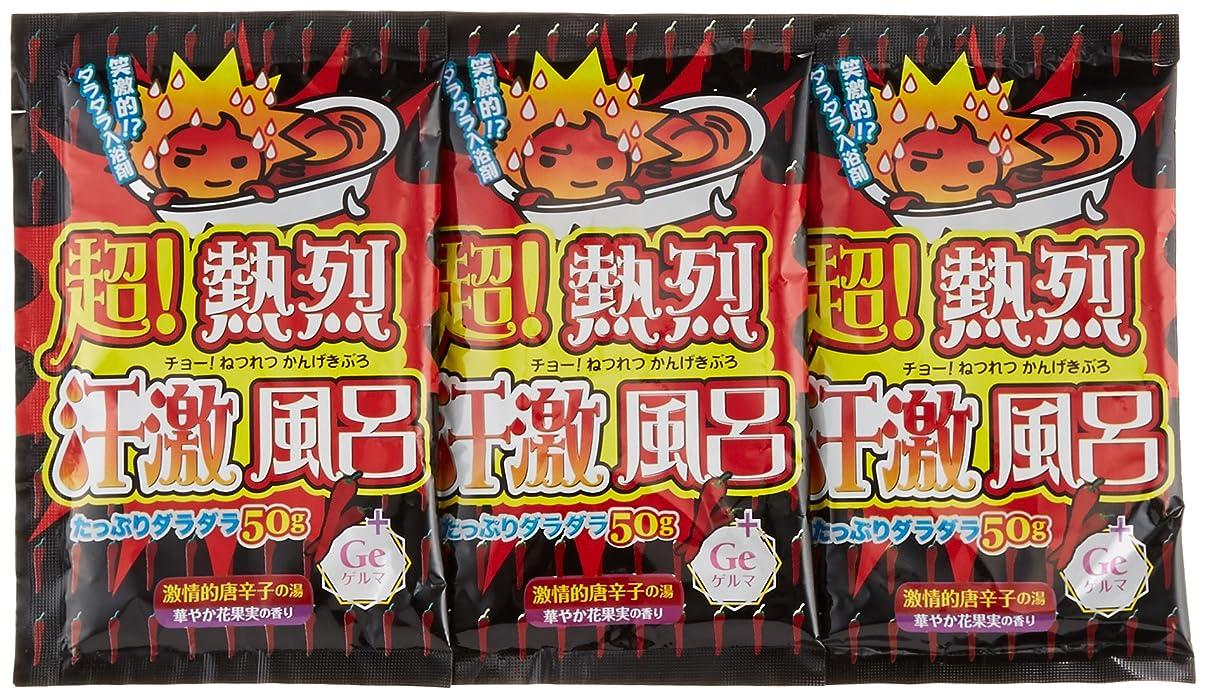 ハック床鷹紀陽除虫菊 『入浴剤 まとめ買い』 超熱烈 汗激風呂 ゲルマ 3包セット