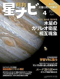 月刊星ナビ 2021年4月号 [雑誌]