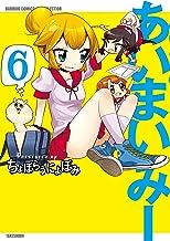 表紙: あいまいみー (6) (バンブーコミックス 4コマセレクション) | ちょぼらうにょぽみ