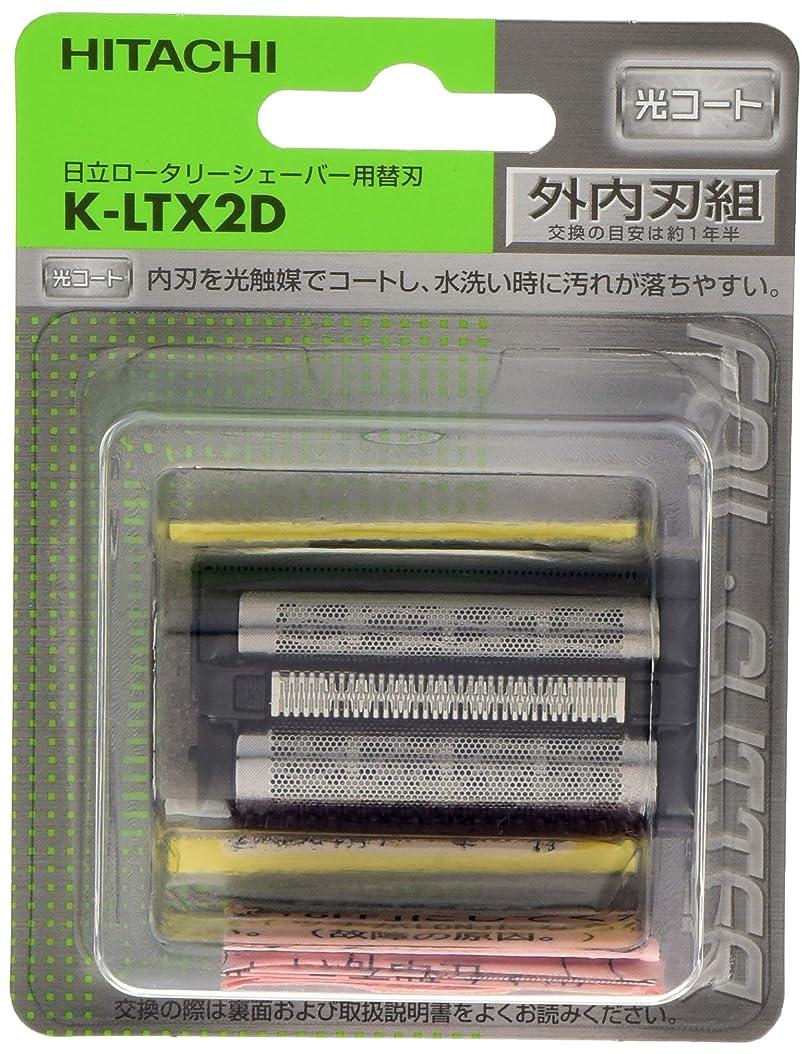 他に不愉快スタンド日立 替刃 外刃?内刃一体型 K-LTX2D