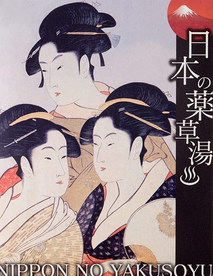 実行する増強する自分の力ですべてをする日本の薬草湯 當時三美人