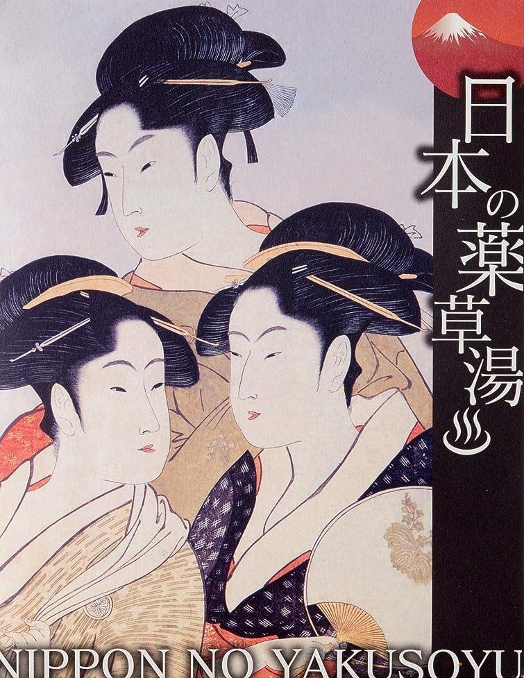 発揮する略すコンテンツ日本の薬草湯 當時三美人