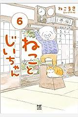 ねことじいちゃん6【電子特典付き】 (コミックエッセイ) Kindle版