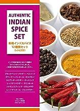 スパイス セット(12種類入り/レシピ付き)Indian Spice Set