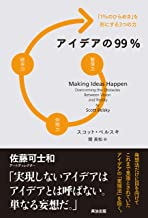 表紙: アイデアの99%――「1%のひらめき」を形にする3つの力 | スコット・ベルスキ