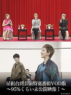 星組台湾公演特別番組VOD版~95%くらい未公開映像!~