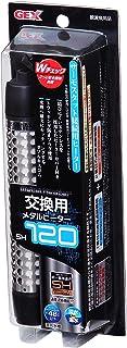 ジェックス 交換用メタルヒーター SH120