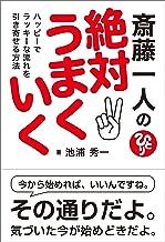 表紙: 斎藤一人の絶対うまくいく ハッピーでラッキーな流れを引き寄せる方法 | 池浦秀一