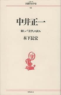 中井正一―新しい「美学」の試み (シリーズ 民間日本学者)