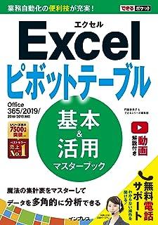 (無料電話サポート付)できるポケット Excelピボットテーブル 基本&活用マスターブック Office 365/2019/2016/2013対応 (できるポケットシリーズ)