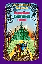 Volshebnik Izumrudnogo goroda (Russian Edition)