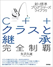 表紙: 新・標準プログラマーズライブラリ C++ クラスと継承 完全制覇 | 矢沢 久雄