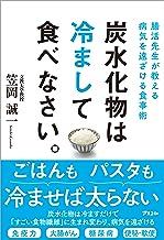 表紙: 腸活先生が教える病気を遠ざける食事術 炭水化物は冷まして食べなさい。 | 笠岡 誠一