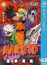 表紙: NARUTO―ナルト― モノクロ版 63 (ジャンプコミックスDIGITAL) | 岸本斉史
