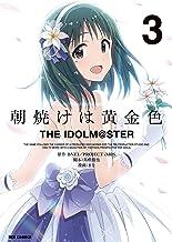 朝焼けは黄金色 THE IDOLM@STER: 3 (REXコミックス)