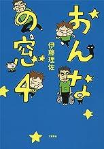 表紙: おんなの窓 4 (文春e-book) | 伊藤理佐