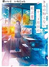 表紙: きみの知らない十二ヶ月目の花言葉 (スターツ出版文庫) | いぬじゅん