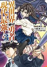 異世界帰りの勇者が現代最強! (3) (ガンガンコミックス UP!)