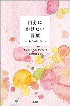 表紙: 自分にかけたい言葉 ~ありがとう~ | 小笠原藤子