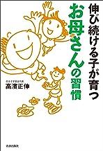 表紙: 伸び続ける子が育つ お母さんの習慣 | 高濱 正伸