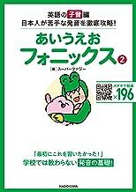 表紙: あいうえおフォニックス 2 英語の[子音]編 日本人が苦手な発音を徹底攻略! (角川書店単行本)   スーパーファジー