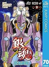 表紙: 銀魂 モノクロ版 70 (ジャンプコミックスDIGITAL) | 空知英秋