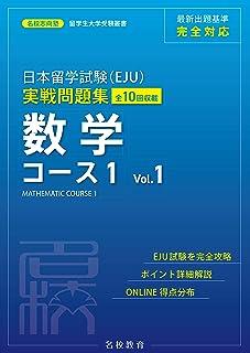 日本留学試験(EJU)実戦問題集 数学 コース1 Vol.1